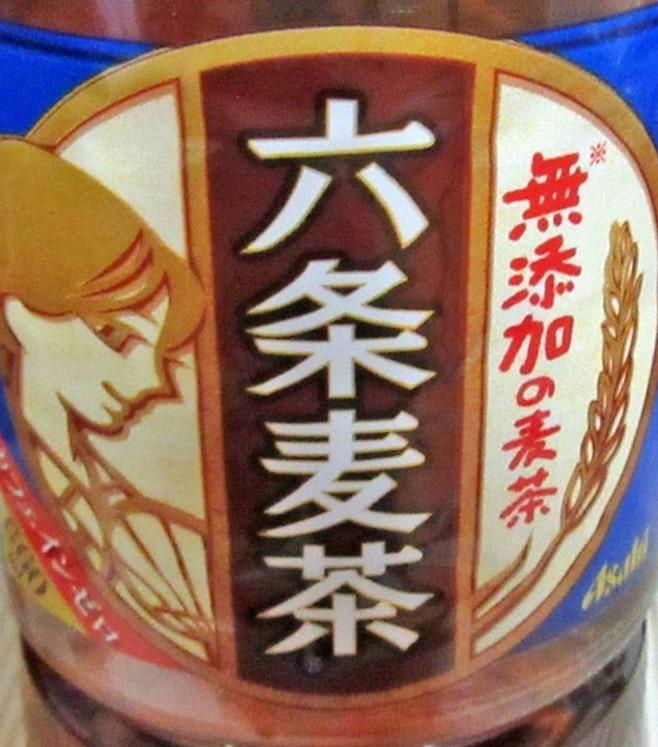 六条麦茶ラベル