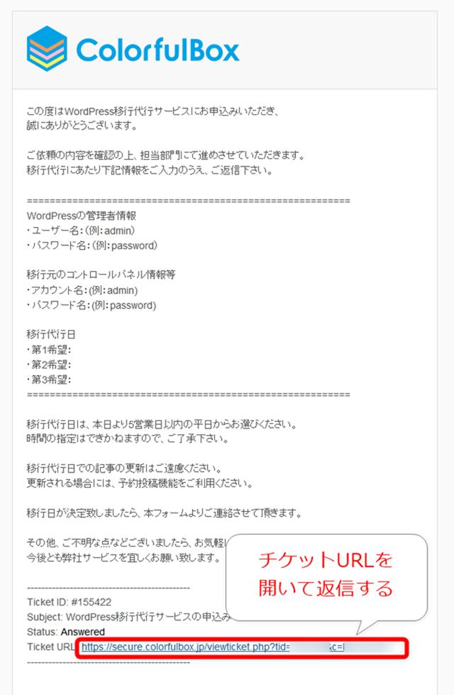 WordPress移行代行サービスに申し込んだ時に届くメール