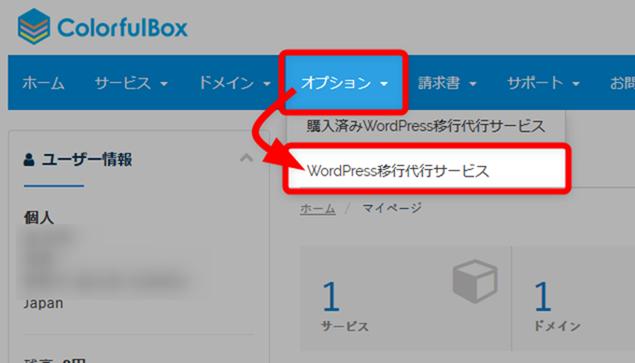 オプションメニューからWordPress移行代行サービスメニューをクリック