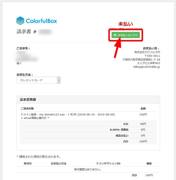 クレジットカードでドメイン料を支払う場合の請求書内容