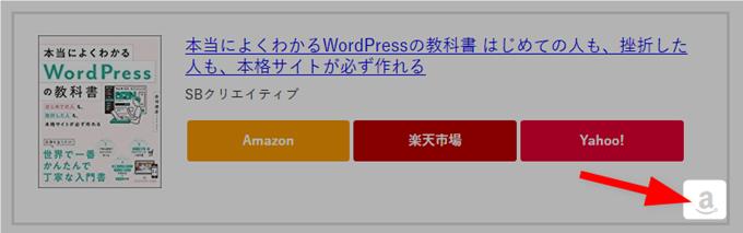 商品ボックス右下にAmazonアイコン表示