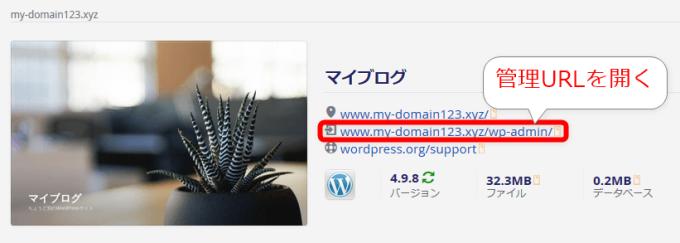 管理用URLを開く