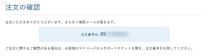 WordPress移行代行サービスを申し込み後は注文の確認画面が表示される