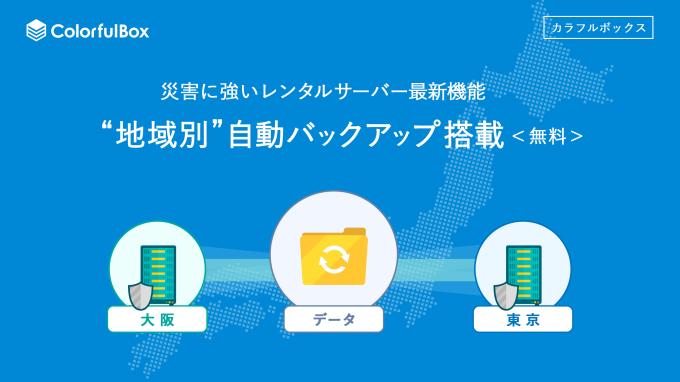 東京と大阪にデータセンターがある