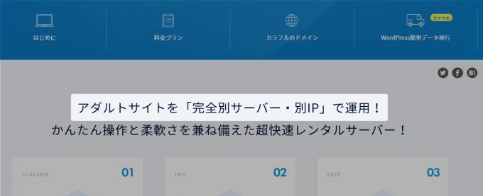 アダルトサイトを「完全別サーバー・別IP」で運用!