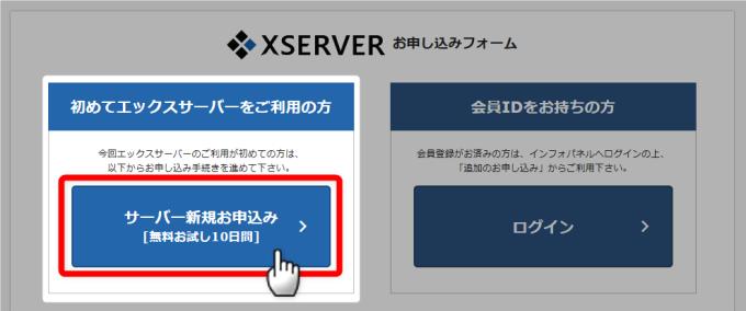 「サーバー新規お申込み」ボタンを押す
