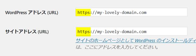 HTTPSの状態