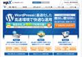wpXレンタルサーバー