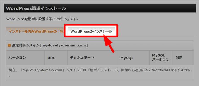 WordPressのインストールタブを選択