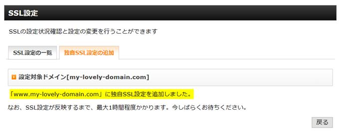 「www.my-lovely-domain.com」に独自SSL設定を追加しました。