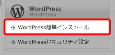 Wordpress簡単インストールを選択