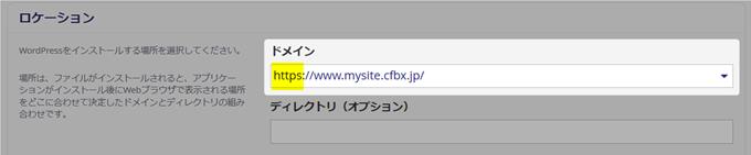 WordPressインストール時のドメイン選択でhttps URLのものを選択する