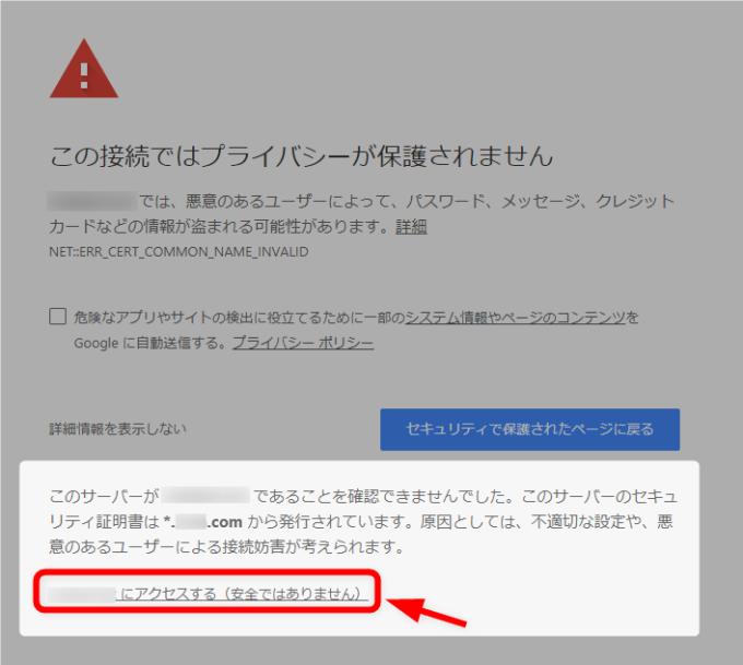ChromeのSSL例外処理設定