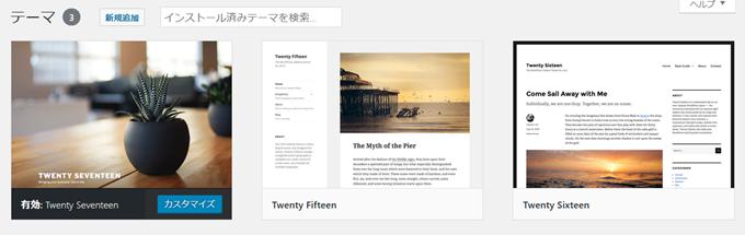 WordPressテーマ画面