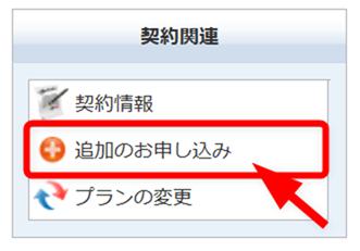 契約関連→追加のお申し込み