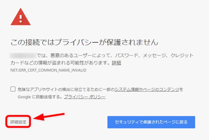Google ChromeのSSL詳細設定