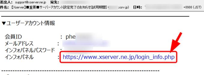 登録内容メール