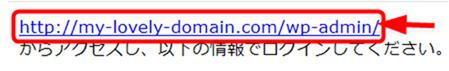 URLをクリックしてWordPress管理画面に移動