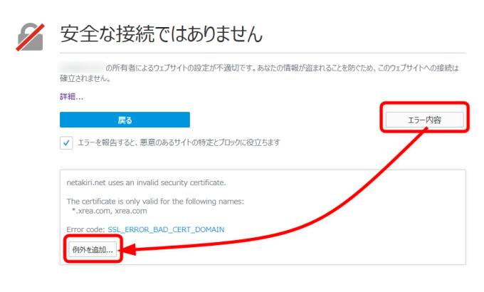 FirefoxのSSL例外設定