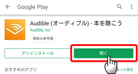 Android Audibleアプリを開く