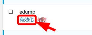 edumpの有効化