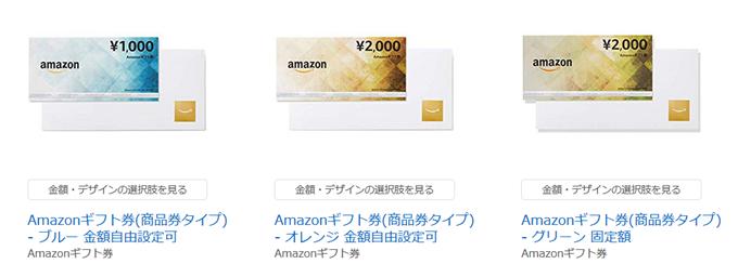 Amazonギフト券(商品券タイプ)の種類