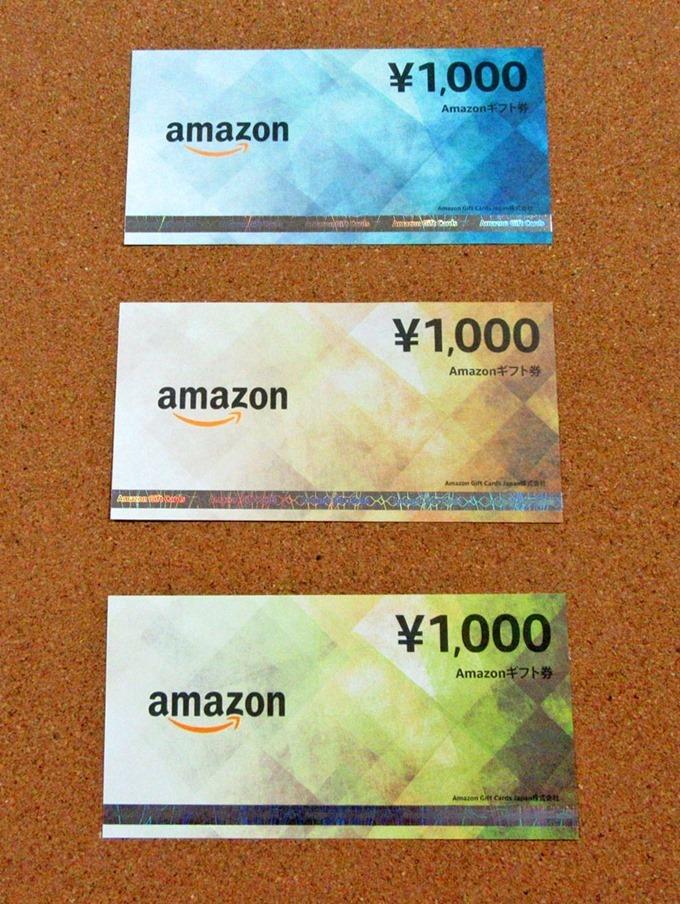 Amazonギフト券(商品券タイプ)の金券部分