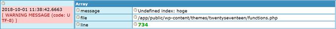 edumpでPHP警告を出力