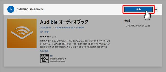 Audibleアプリの起動ボタンを押す