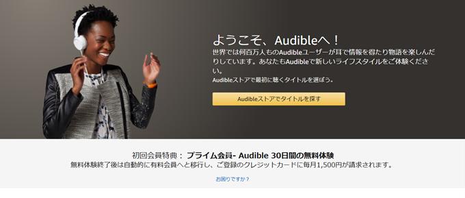 ようこそ、Audibleへ!
