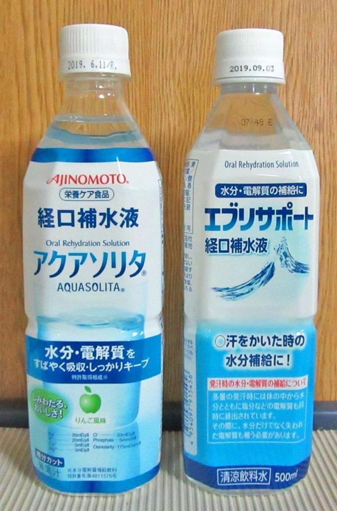アクアソリタとエブリサポートパッケージの比較