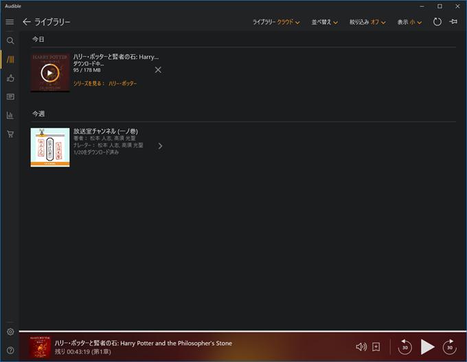 購入後のWindows Audibleアプリの状態