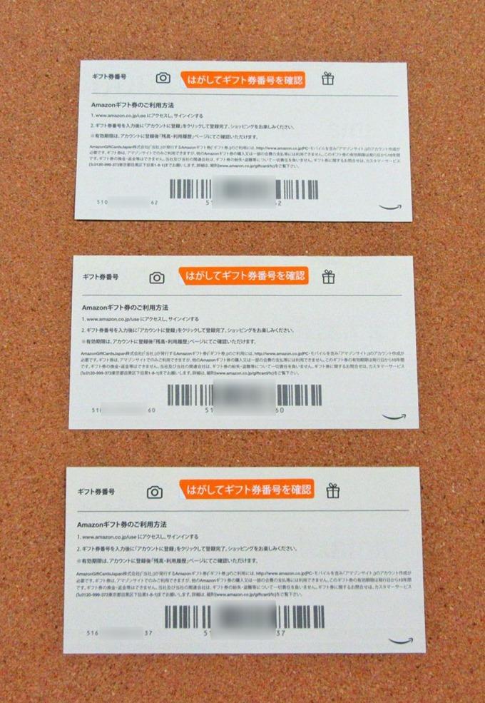 Amazonギフト券(商品券タイプ)の種類ごとの裏面