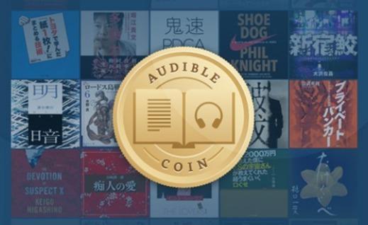 Audibleコイン