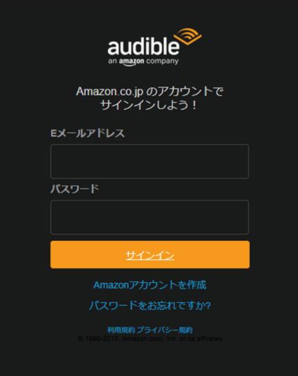 Amazonアカウントでサインイン