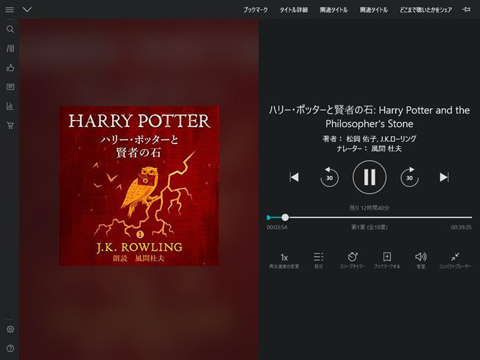 Windows Audibleアプリの再生画面