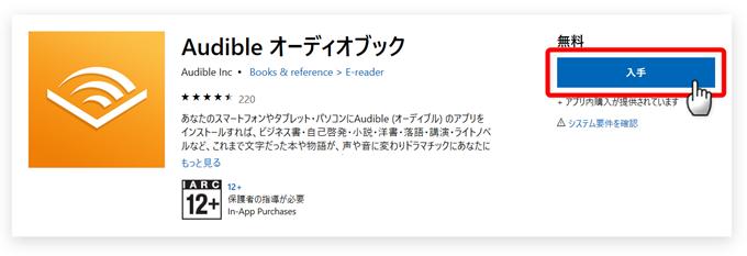 Audible ボイスブック(Windows)