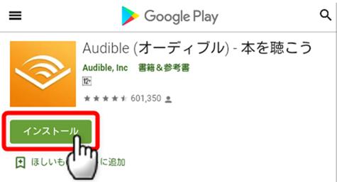 AndroidのAudibleアプリをインストール
