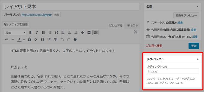 リダイレクトボックスが表示された投稿管理画面
