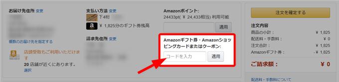 Amazonギフト券・Amazonショッピングカードまたはクーポンに入力