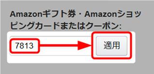 クーポンコードを入力して適用ボタンを押す