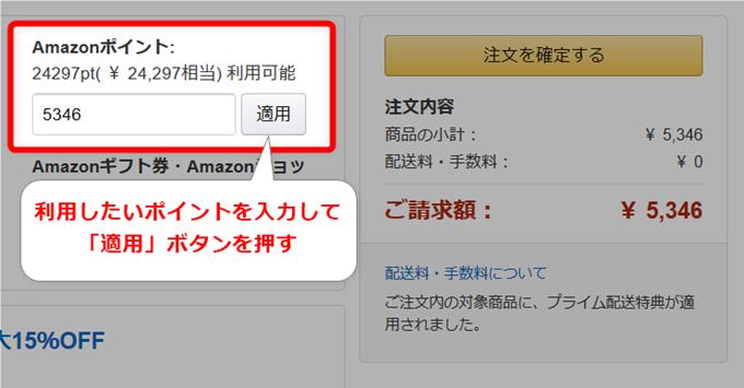 Amazonポイントに利用したいポイントを入力