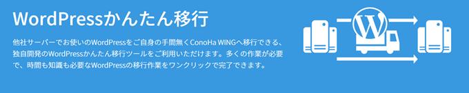 他社サーバーでお使いのWordPressをご自身の手間無くConoHa WINGへ移行できる