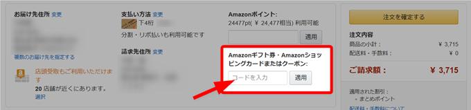 Amazonギフト券・Amazonショッピングカードまたはクーポン項目に入力