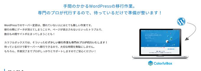 手間のかかるWordPressの移行作業。専門のプロが代行するので、待っているだけで準備が整います!