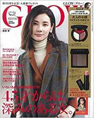 GLOW(グロー) 2018年 12 月号