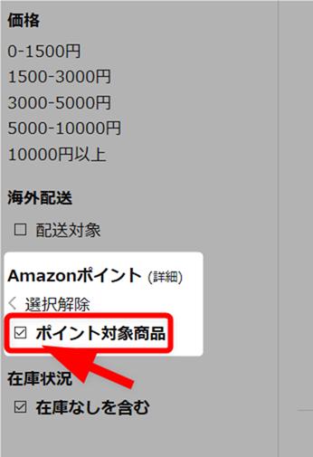 Amazonサイドバーにある「ポイント対象商品」にチェックを入れる