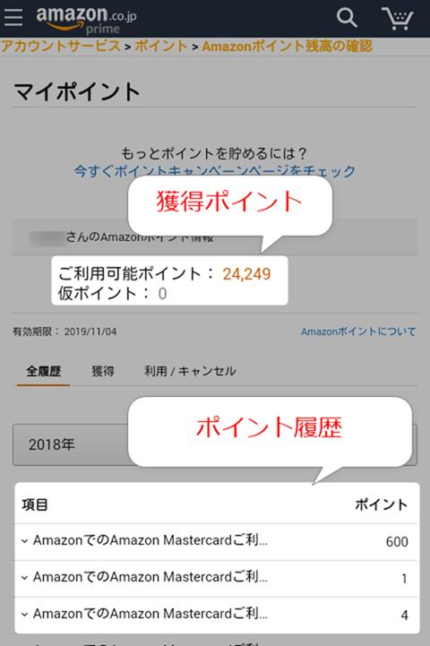 スマホでAmazonのマイポイントページを確認