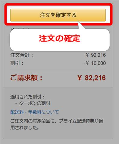 注文を確定するボタンを押して完了