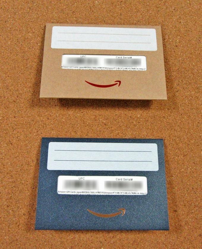 Amazonギフト券(封筒タイプ)ミニタイプの裏面